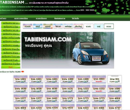 ทะเบียนสวย ราคาถูก แค่20,000กว่า ป้ายกราฟฟิค ที่ TABIENSIA...